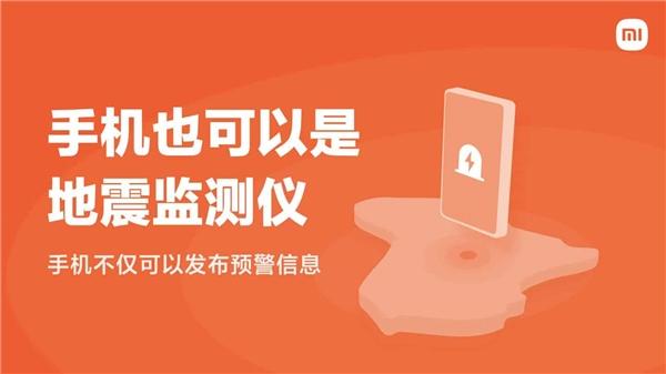 Xiaomi Yapay Zeka Destekli <a class='keyword-sd' href='/deprem/' title='Deprem'>Deprem</a> Uyarı Sistemi Geliştirdi